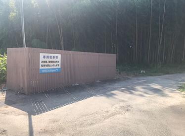 第二駐車場完備